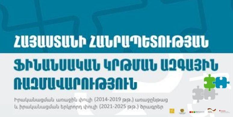 Կառավարությունը հաստատել է ՀՀ ֆինանսական կրթման ծրագիրը