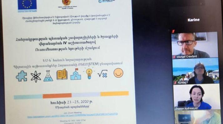 Состоялся 4-й онлайн семинар по обзору государственного стандарта общего образования и пересмотра программ
