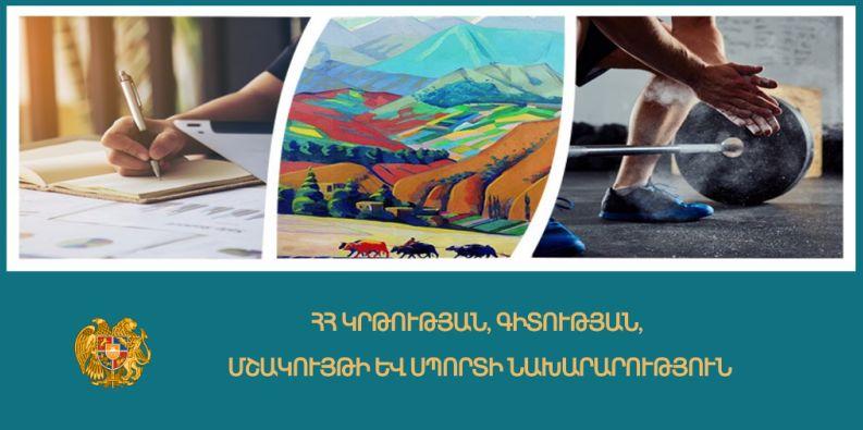 Դպրոցի տնօրենի պաշտոնի հավակնորդների փաստաթղթերը կընդունվեն հոկտեմբերի 20-ից նոյեմբերի 9-ը