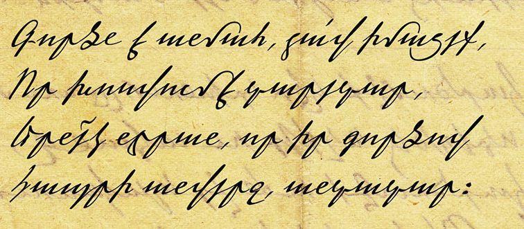 Մրցույթ. ձեռագիր նամակի ավանդույթը զուգահեռելով մշակութային ժառանգության պահպանմանը
