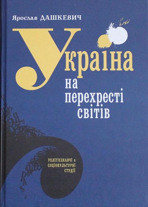 Լվովում հրատարակվել է Յարոսլավ Դաշկևիչի գիտական աշխատանքների հավաքածուն