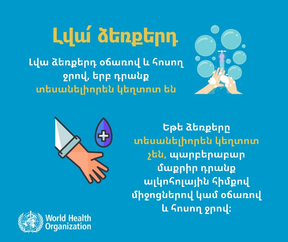 Всемирная организация здравоохранения призывает
