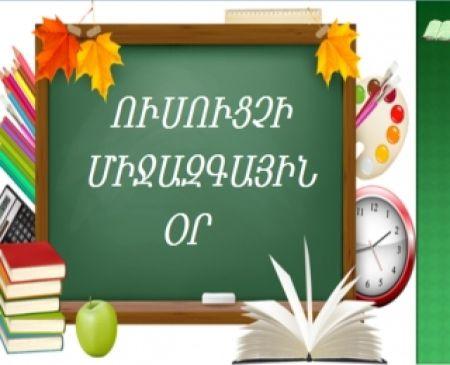 «Ուսուցչի օրվա» նախաշեմին․ Կառավարության որոշմամբ կպարգևատրվեն լավագույն մանկավարժները